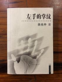 余光中签名题词本《左手的掌纹》