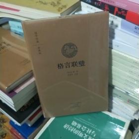 K:格言联璧(国学经典 典藏版 ) 精装16开 塑封 正版 特价
