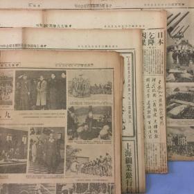 《申报》民国三十五年9月9日无报头,共四张(四版面)