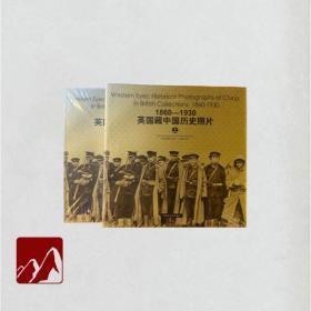 1860-1930:英国藏中国历史照片(上、下册)