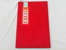广东儿童艺术教育基金会成立文艺晚会签到簿 广东儿童艺术教育基金会培训演员汇报签到;8开1996年;