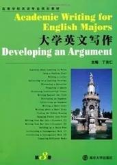 高等学校英语专业规划教材:大学英文写作(第3册)