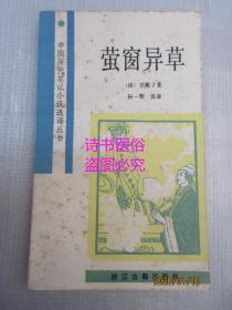 萤窗异草——中国历代笔记小说选译丛书