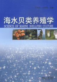 海水贝类养殖学