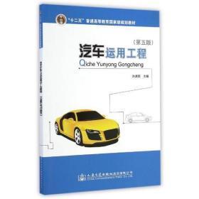 汽车运用工程(第5版)