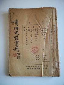 民国38年,贵州文献汇刊(第五期,含荔波县志稿等)