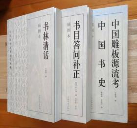 书林清话(插图本);书目答问补正(插图本);中国雕版源流考·中国书史(插图本)合售