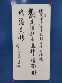 229 书法   原内蒙古作家协会秘书长、副主席。国家一级作家,中国作家协会会员  田彬  100*50 品如图