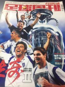 足球周刊,2004年第122期。品相如图,售出不退不换。