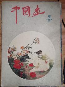 中国画 1959年第5期 总第8期
