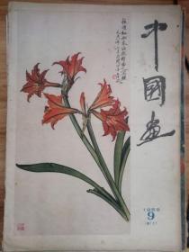 中国画 1959年第9期 总第12期
