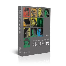 装帧列传:迎向书籍设计的狂飙时代