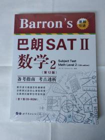 Barrons巴朗SATⅡ数学2(第12版)(含一张CD-ROM)