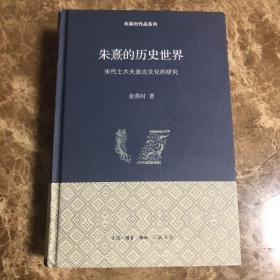 朱熹的历史世界
