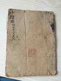 木刻,笠翁十种曲之慎鸾交卷下之上下卷,二册书。