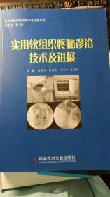 实用软组织疼痛诊治技术及进展