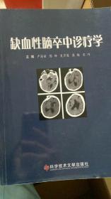 缺血性脑卒中诊疗学