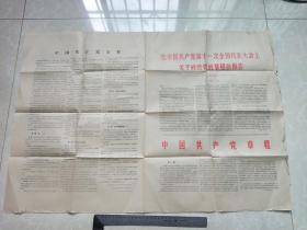 《在中国共产党第十一次全国代表大会上关于修改党的章程的报告》报纸