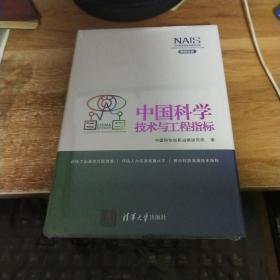 中国科学技术与工程指标