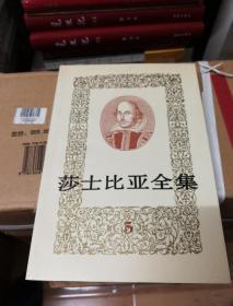 莎士比亚全集.五