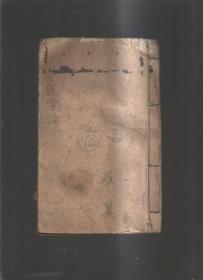 民国手抄本:十八反、十九畏等(红格纸)