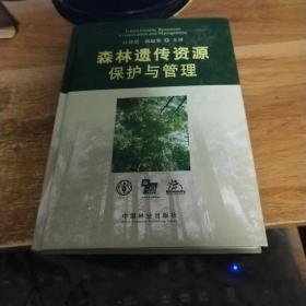 森林遗传资源保护与管理