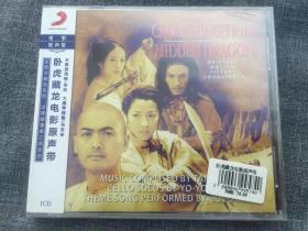 CD 卧虎藏龙 原声音乐 全新未拆 新索正版