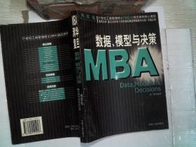 数据模型与决策/21世纪工商管理硕士〈MBA〉规范教材核心课程