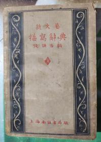 《新文艺描写》,民国南强书局版