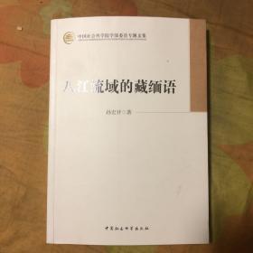 中国社会科学院学部委员专题文集:八江流域的藏缅语 (货号S7)