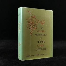 1995年 The Columbia Anthology of Modern Chinese Literature by Joseph S. M. Lau 精装18开