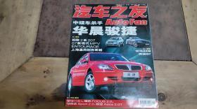 汽车之友 2006-6