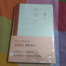 古文字学(精)