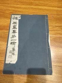 凌虚画集第一辑(8开线装,1949年珂罗版,作者签赠本,)