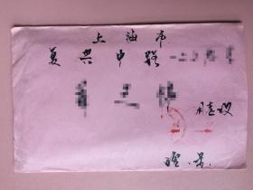 文革,实寄封,内原信,贴文革邮票,智取威虎山