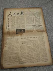 人民日报 1979 8月 1-31日 原版报合订
