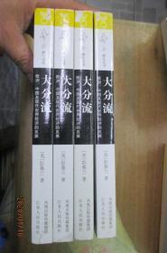 大分流——欧洲、中国及现代世界经济的发展(海外中国研究丛书)