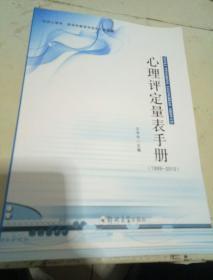 心理评定量表手册 : 1999-2010