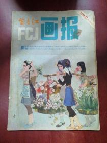 富春江画报1982.5【16开】