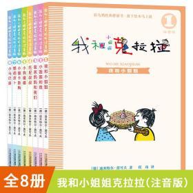 我和小姐姐克拉拉(注音版1-8)(共8册)儿童读物故事书6-10岁童话带拼音小学生一二三年级课外书推荐少儿童绘本书籍