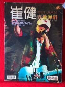 伍佰与崔健吉他弹唱:珍藏版