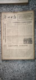 广州日报   1977年7月1日-31日 (原版报合订)
