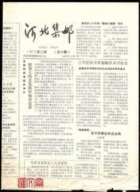 《河北集邮》报1987年第二期总20期,河北省集邮协会主办,邮票史话被收入文史资料、新中国普通邮票之最、首日封贵在朴实自然