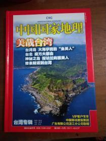 《中国国家地理  一 美哉台湾》16开精装本,全铜版纸,厚231页。