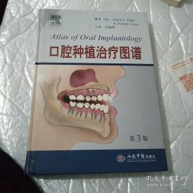 口腔种植治疗图谱(第3版)
