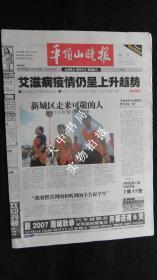 """【报纸】平顶山晚报 2007年9月8日【艾滋病疫情仍呈上升趋势】【我市372名""""园丁""""昨受表彰】"""