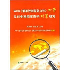WHO《烟草控制框架公约》对案及对中国烟草影响对策研究