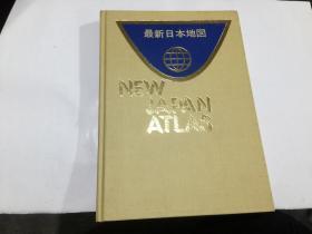 最新日本地图 (16开精装日文原版)