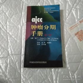 ajcc肿瘤分期手册(第6版)
