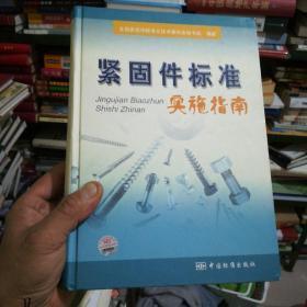 緊固件標準實施指南(16開精裝)